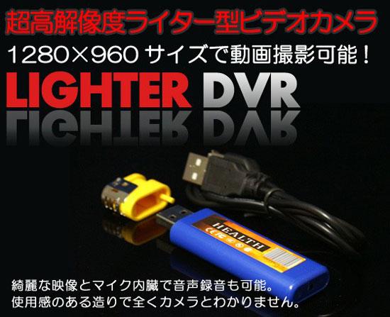 100円ライター2型ビデオカメラ