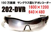 サングラス型ビデオカメラ