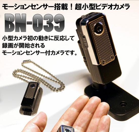 モーションセンサー付ビデオカメラ