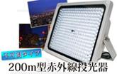 不可視タイプ200m 赤外線投光器