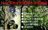 トレイルカメラ LTL-5210a 940nm