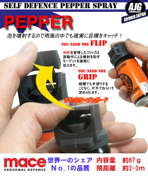 催涙スプレー メース ラージモデル80245