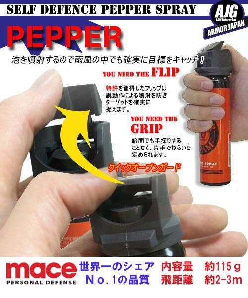 催涙スプレー メース マグナムモデル80246