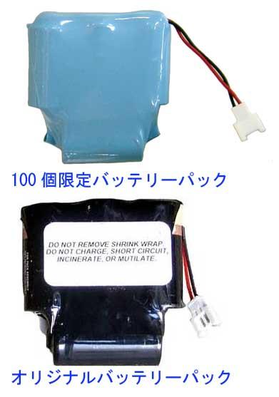 マイオトロン用バッテリー