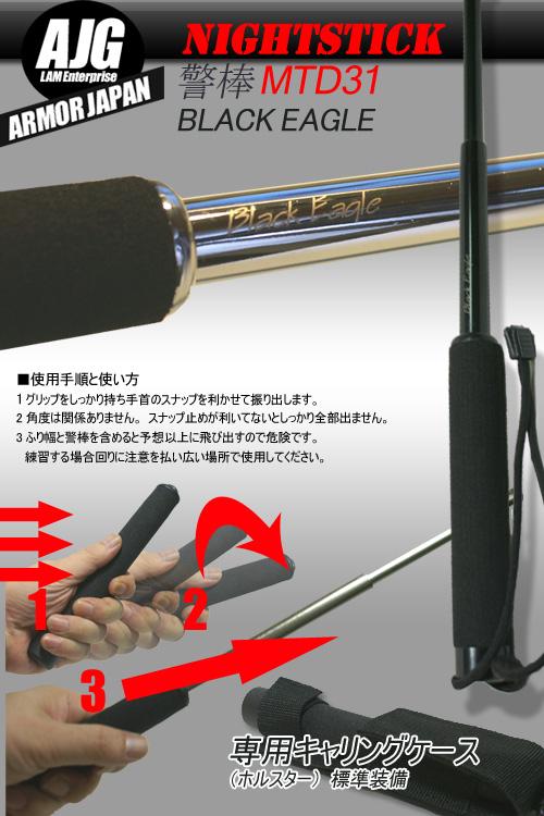 三段伸縮警棒MTD31BE 31インチ