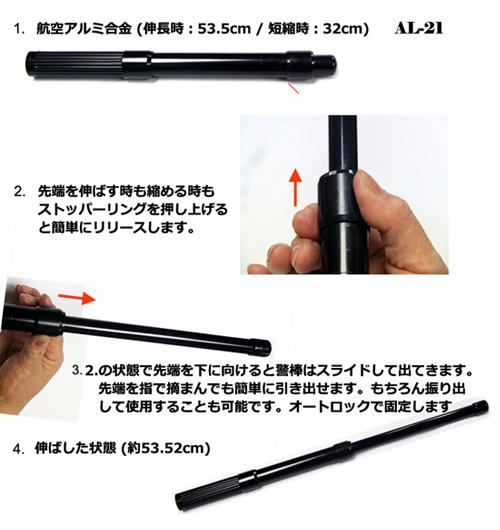 二段スライド式バトン (AL-21)