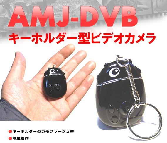 キーホルダー型ビデオカメラ