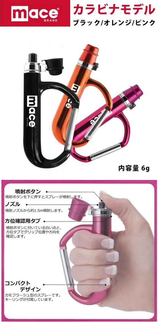 防犯スプレー mace(メース)カラビナモデル 80413(ピンク),80412(黒),80414(オレンジ)