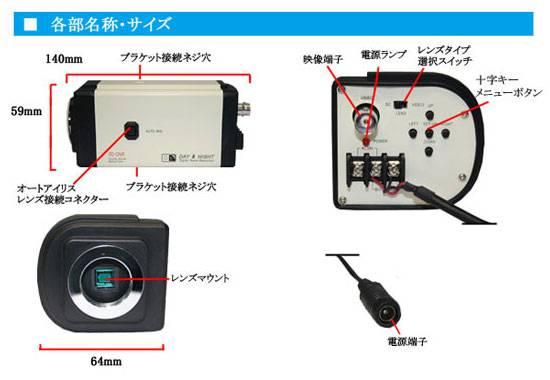 OSD機能付CCD搭載防犯カメラ D4550CDNH