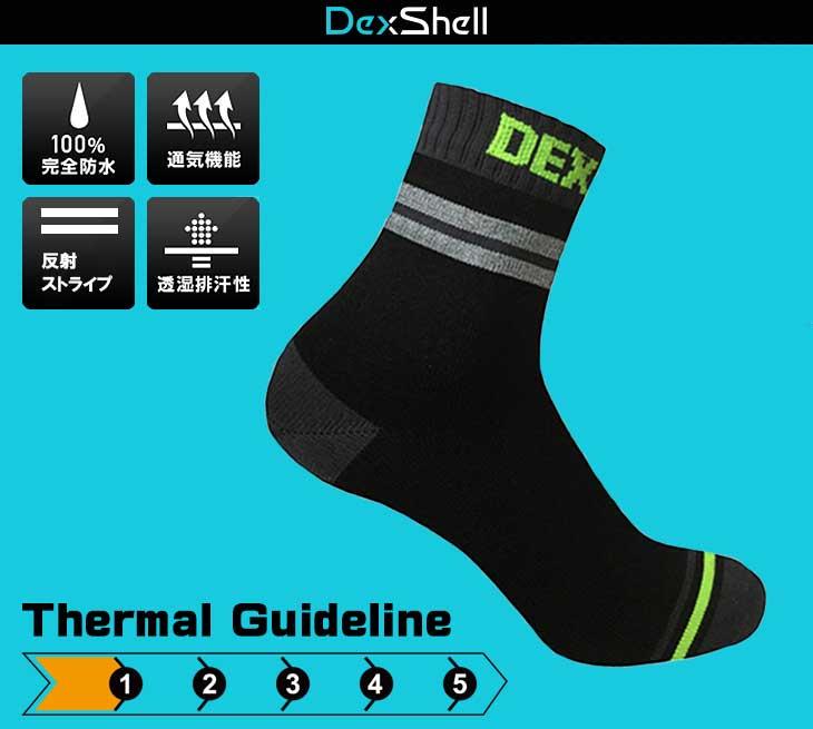Dex Shell 防水サイクリングソックス DS648-GRY