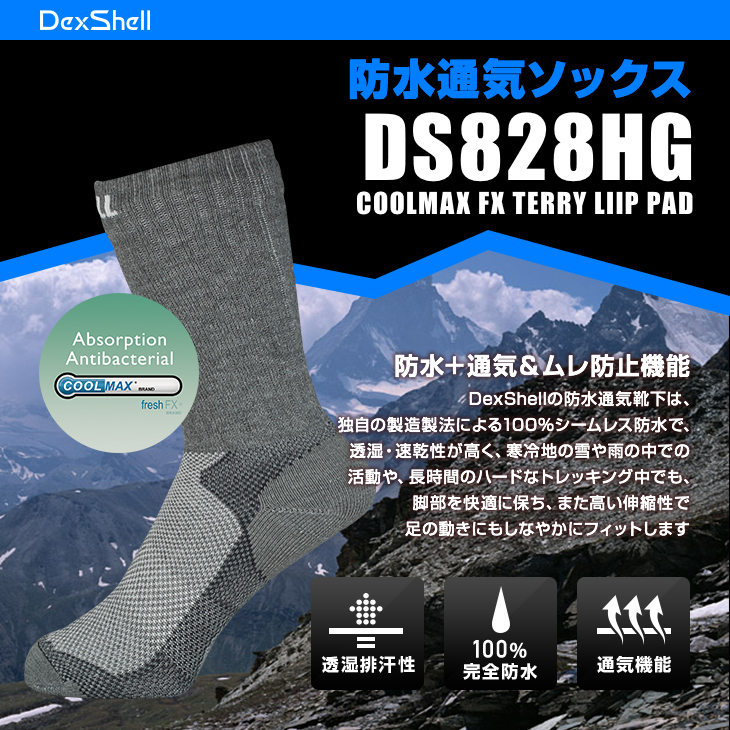 DexShell 防水通気ソックス DS828HG