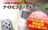 ナイトビジョンカメラ (DV028-DVR/16GB対応)