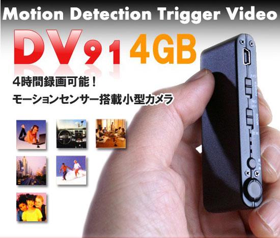 4時間録画可能カメラDV91