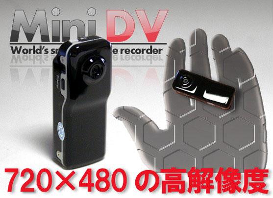ミニ高画質ビデオカメラ740