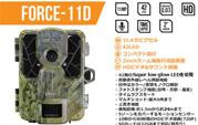 トレイルカメラ FORCE-11D