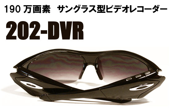 サングラス型ビデオカメラ202