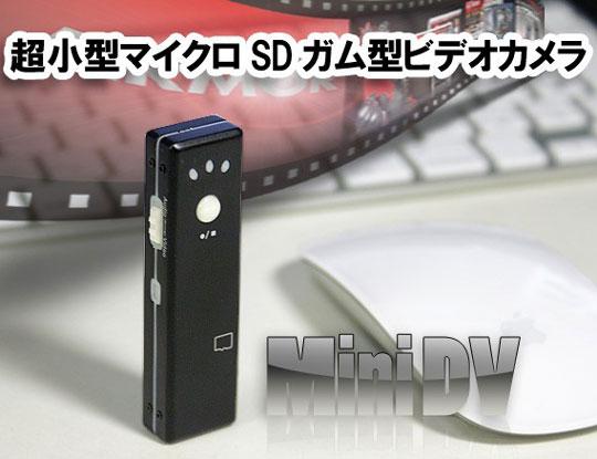 マイクロSDガム型ビデオカメラ