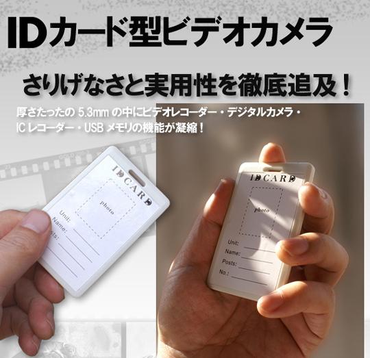 IDカード型ビデオカメラ