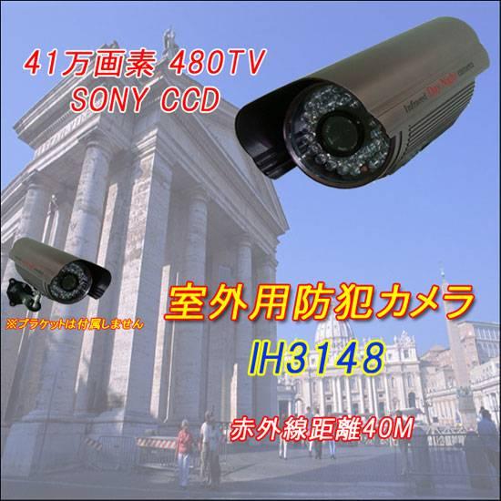 CCD搭載防犯カメラ IH3148