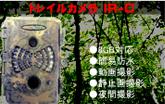 トレイルカメラ IR-C