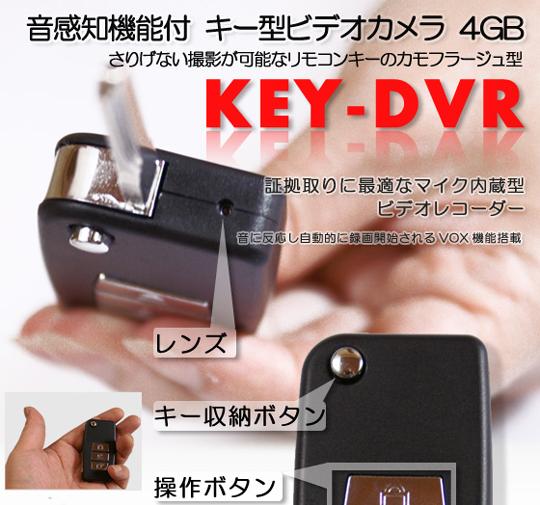 音感知機能付キー型ビデオカメラ