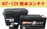 バッテリー KIT-12V