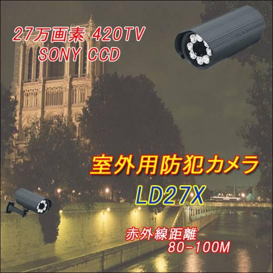 CCD搭載防犯カメラ LD27X