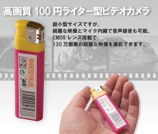100円ライター型ビデオカメラ