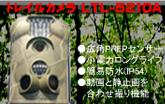 トレイルカメラ LTL-5210A