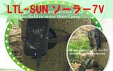 LTL用ソーラーパネル7V
