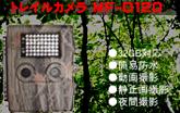 トレイルカメラ MF-D120