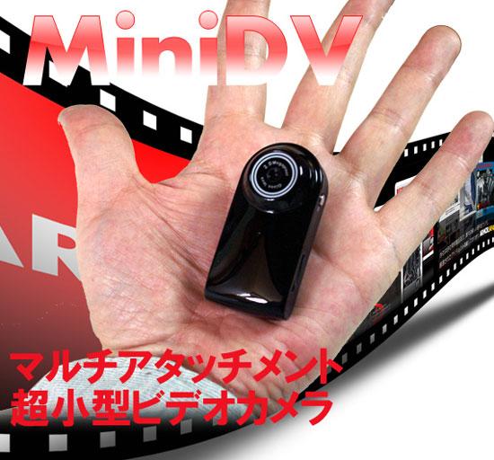 ミニDV-720