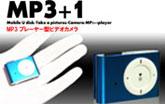MP3プレーヤー型ビデオカメラ