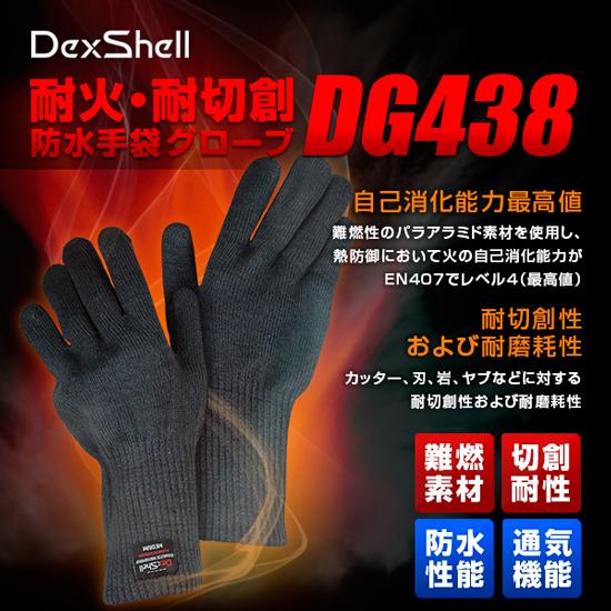 耐火防水手袋 DG438