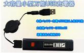 大容量小型万能USB充電器 Aタイプ