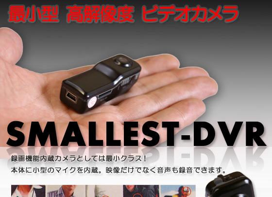 最小型ビデオカメラ