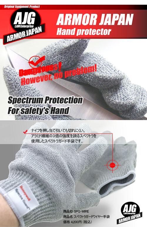 スペクトラガードワイヤー手袋