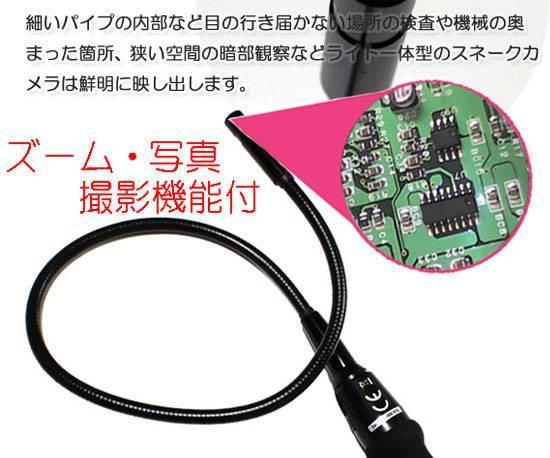 USBビデオスコープ SY-107Z