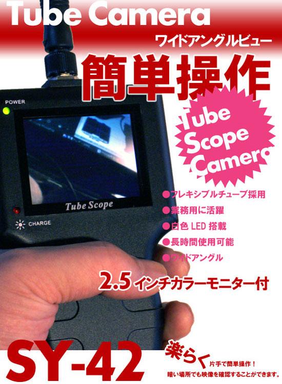 ビデオボアスコープSY42