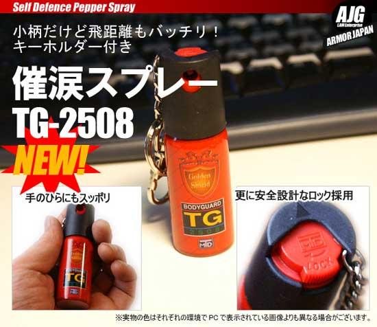 催涙スプレーTG2508