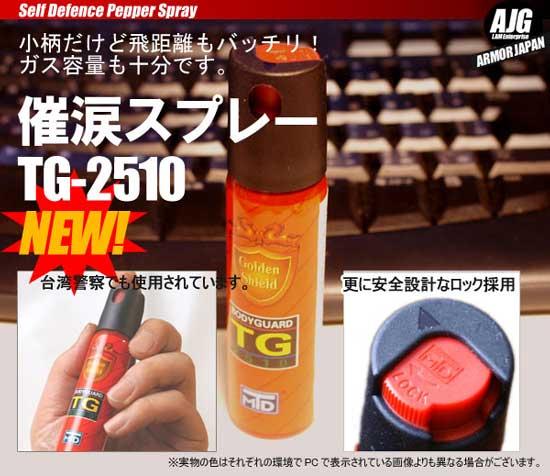催涙スプレーTG2510