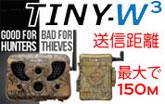 トレイルカメラ TINY-W3