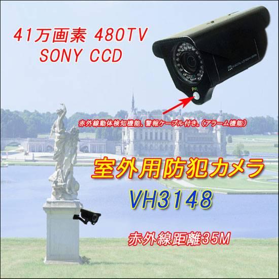 CCD搭載防犯カメラ VH3148
