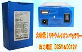 DC12V&DC5V大容量リチウムイオン小型ポータブルバッテリー