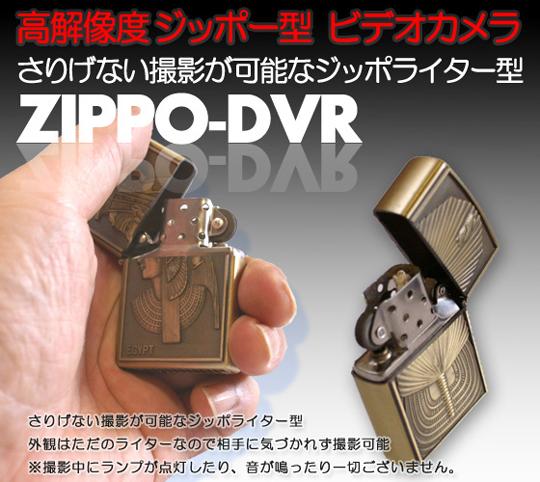 ジッポー型ビデオカメラ