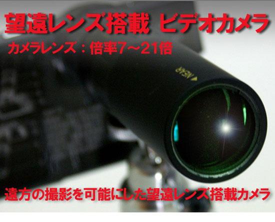 望遠レンズ搭載ビデオカメラ